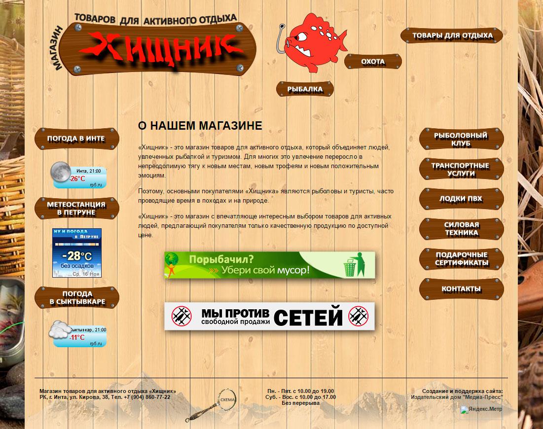 охотничий магазин сосногорск