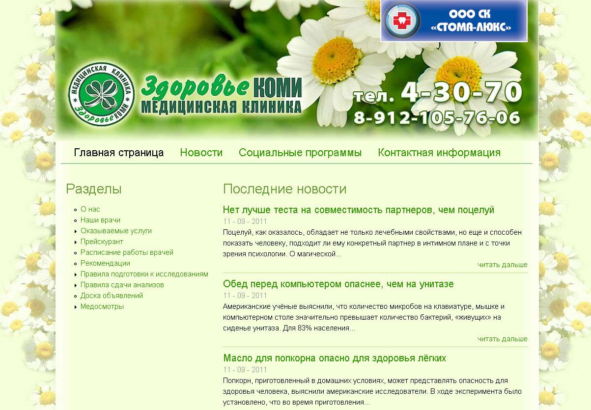 Информация о городе Усинск - Справочно-информационный сайт ...