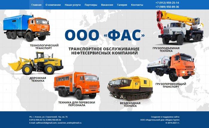 """ООО """"ФАС"""", РК, г. Усинск"""