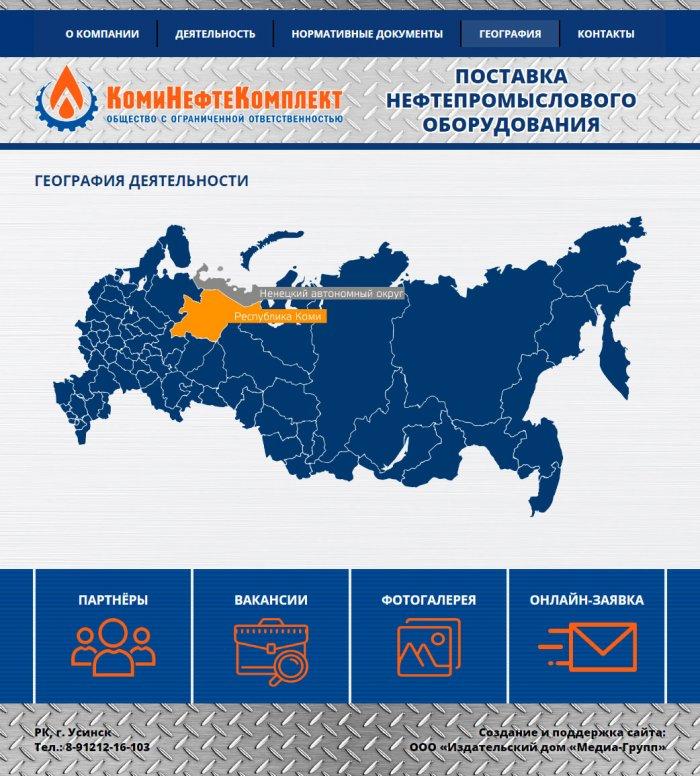 """ООО """"КомиНефтеКомплект"""", РК, г. Усинск"""