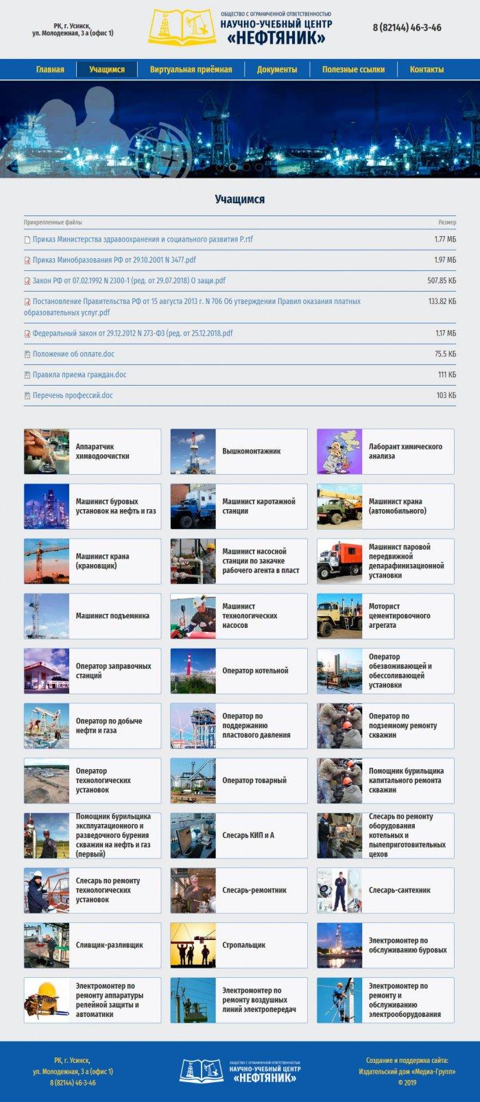 ООО «Научно-учебный центр «Нефтяник», РК, г. Усинск
