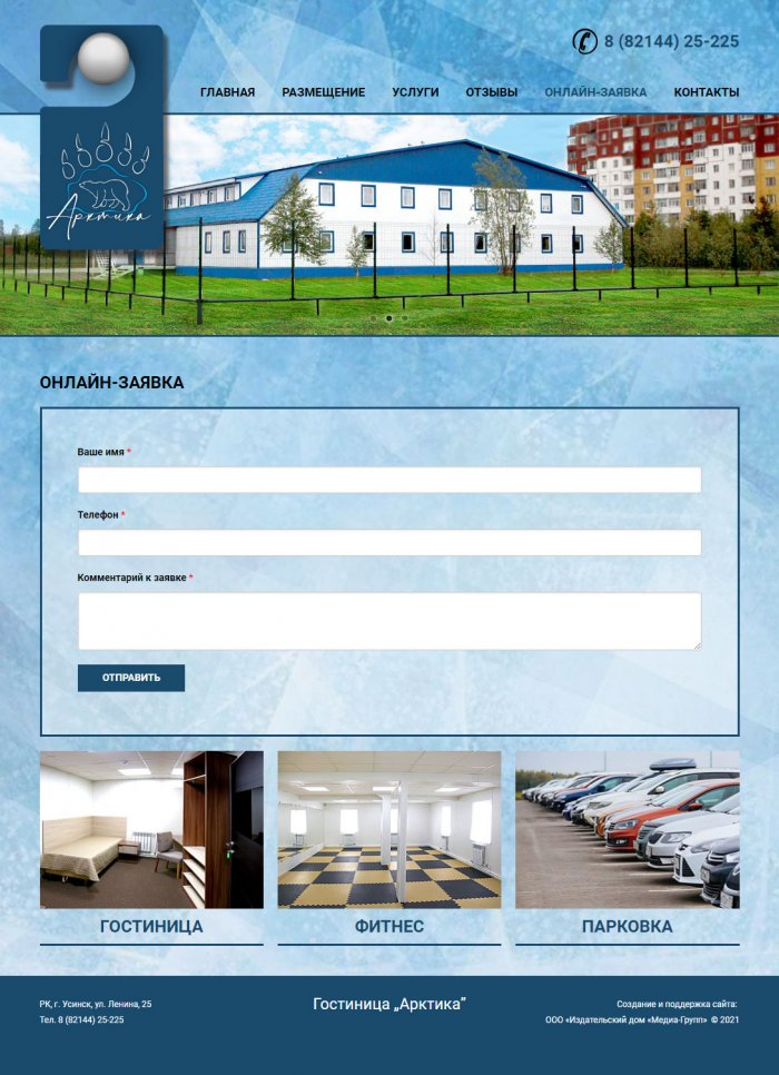 Гостиница «Арктика», г. Усинска