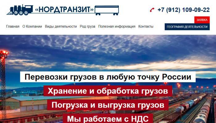 ООО «НордТранзит», РК, г. Усинск