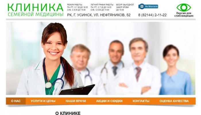 Клиника семейной медицины, РК, г. Усинск
