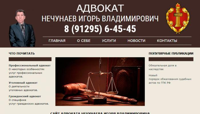 Адвокат Нечунаев Игорь Владимирович,  РК, г. Усинск