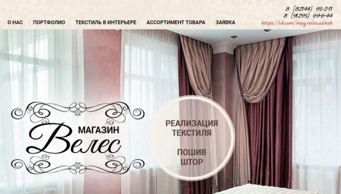 """Магазин """"Велес"""", РК, г. Усинск"""