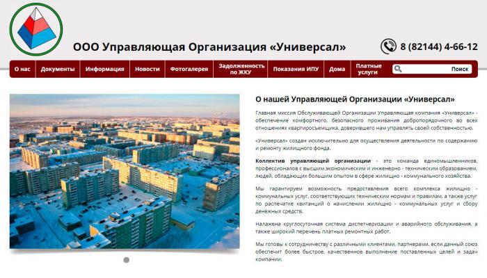 ООО Управляющая Организация «Универсал», РК, г. Усинск