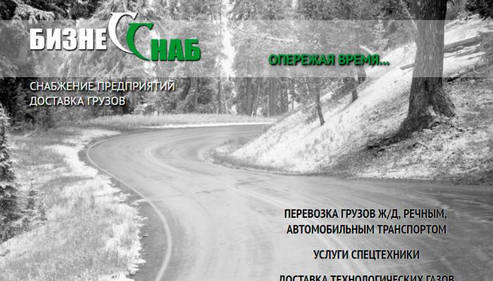"""ООО """"БизнесСнаб"""", РК, г. Усинск"""
