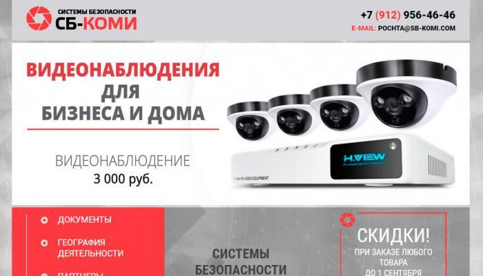 """СБ-Коми"", РК, г. Усинск"