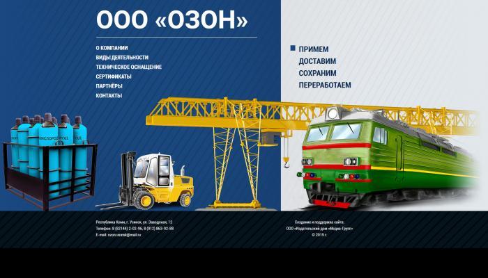 ООО «Озон», РК, г. Усинск