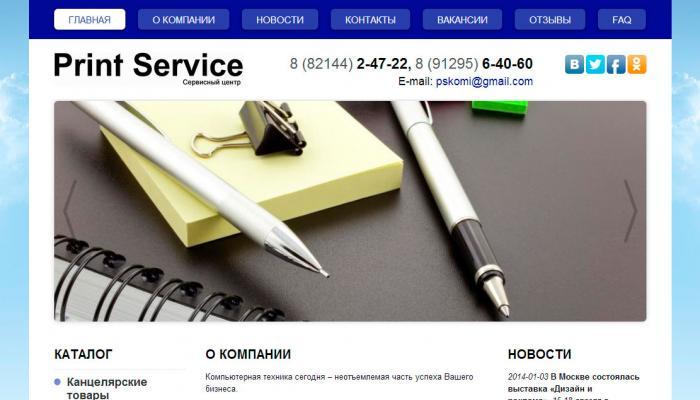 ООО «Принт Сервис», РК, г. Усинск