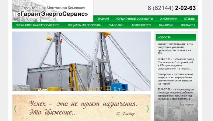 ООО Строительная Монтажная Компания «ГарантЭнергоСервис», РК, г. Усинск