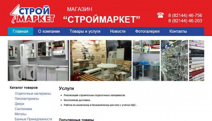 Магазин «Строймаркет», РК, г. Усинск