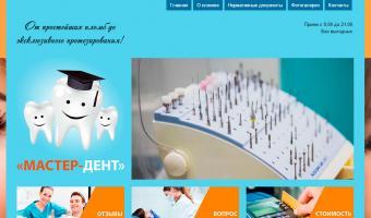 Стоматологическая клиника «Мастер -Дент», РК, г.Усинск