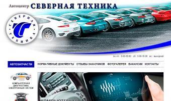 ООО Производственная фирма «Северная Техника», РК, г.Ухта