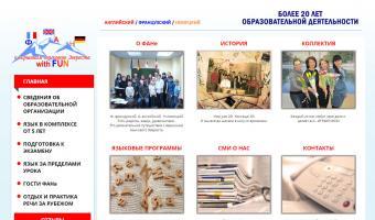 ООО «Лингвистический центр ФАН», РК, г. Усинск