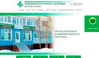 Медицинская клиника здоровья, РК, г.Усинск