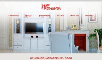 Магазин «Мир ремонта», PK, г. Ухта