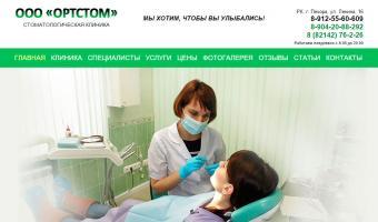 ООО «Ортстом» Стоматологическая клиника РК, г. Печора