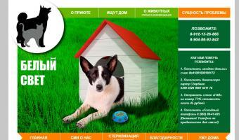 Муниципальный приют для бездомных животных «Белый свет», РК, г. Усинск