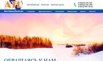 Компания «АвтоТрансЛогистик», РК, г. Ухта