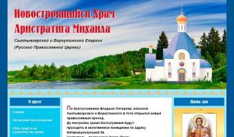 Новостроящийся Храм Аристратига Михаила, РК, г. Ухта