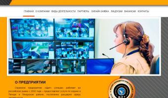 Охранное предприятие «Щит», РК, г. Печора