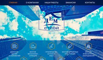 """Компания ООО """"Д.Е.М. СТРОЙ"""", Башкортостан, г. Уфа"""
