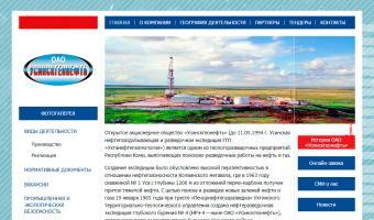 """ОАО """"Усинскгеонефть"""", РК, г. Усинск"""