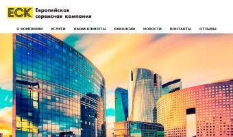 ООО «Европейская сервисная компания», РК, г. Усинск