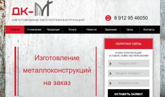 ДК-М изготовление металлоконструкций, РК, г. Печора