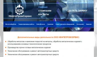 ООО «Нефтепромсервис», РК, г. Усинск