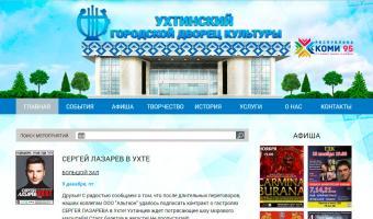 Ухтинский Городской Дворец Культуры,  РК, г. Ухта