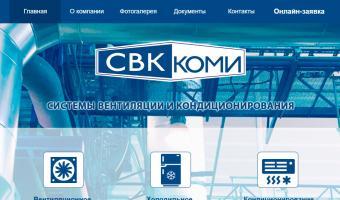 «Системы Вентиляции и Кондиционирования Коми»,  РК, г. Усинск