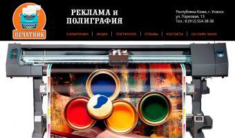 Рекламное агентство  «Печатник»,  РК, г. Усинск