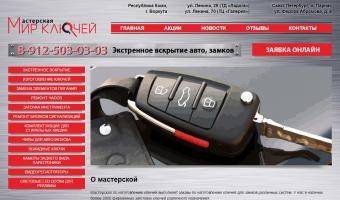 Мастерская «Мир ключей», РК, г. Воркута
