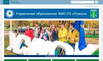 Управление образования АМО ГО «Усинск»,  РК, г. Усинск