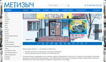 Магазин «МЕТИЗЫЧ»,  РК, г. Усинск