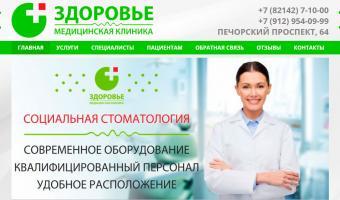 Медицинская клиника «Здоровье»,  РК, г. Печора