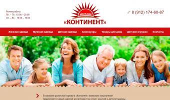 Магазин «Континент», РК, г. Усинск