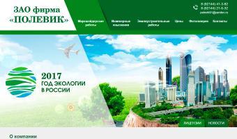 ЗАО фирма «ПОЛЕВИК», РК, г. Усинск
