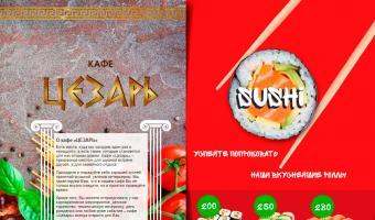 Кафе «Цезарь»,  РК, г. Усинск