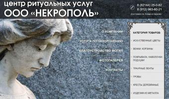 """Центр ритуальных услуг """"Некрополь"""" РК. г. Усинск"""