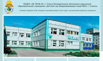 МАДОУ «Детский сад общеразвивающего вида № 22»,  РК, г. Усинск