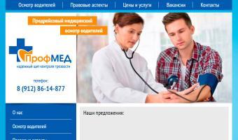 ООО ПрофМЕД, РК, г. Усинск