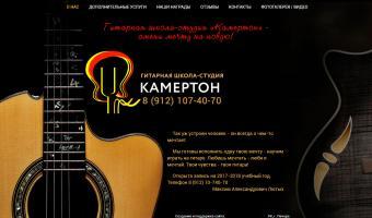 Гитарная школа-студия «Камертон», РК, г. Печора