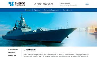 ООО «Энергоэффективность», г. Санкт-Петербург