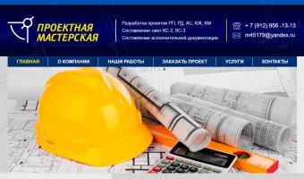 Проектная мастерская, РК, г. Усинск