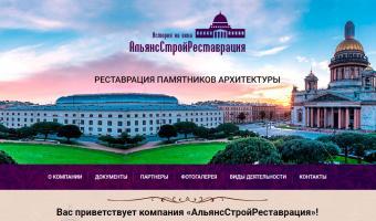 """ООО """"АльянсСтройРеставрация"""", г. Санкт-Петербург"""