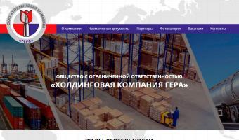 ООО «Холдинговая компания «Гера», РК, г. Усинск